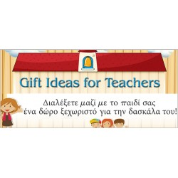 Gift For Teachers